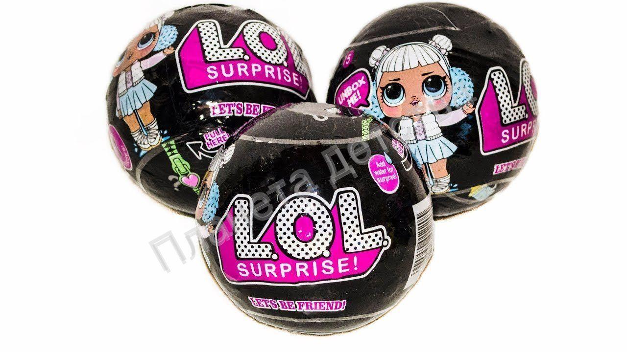 Кукла-сюрприз LOL LOL Surprise Series в шарике