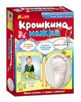 Набор для творчества Крошкина ножка